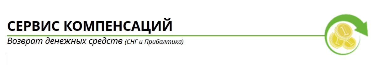 servis-kompensacij-otzyvy-vozvrat-denezhnyh-sredstv