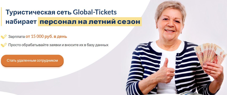 turisticheskaya-set-global-ticket-otzyvy