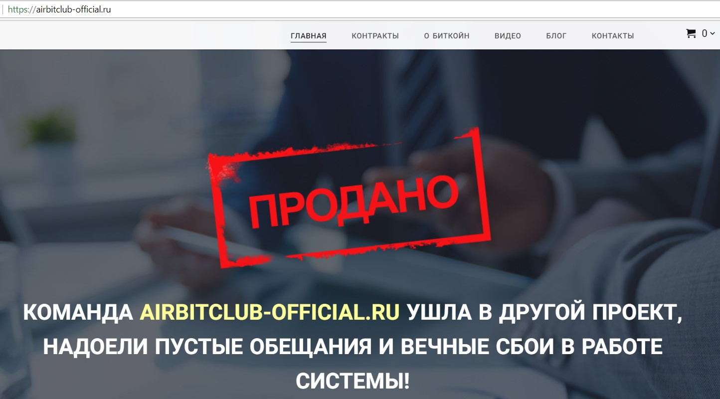 airbitclub-otzyvy-scam