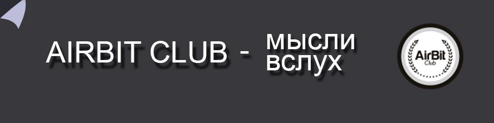 airbitclub otzyvy