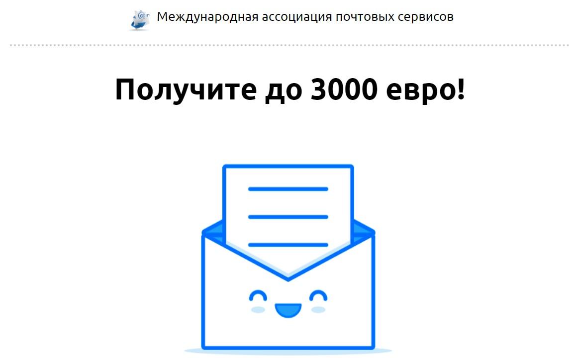mezhdunarodnaya-associaciya-pochtovyh-servisov-otzyvy