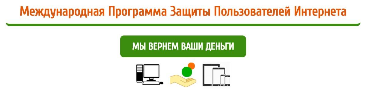 mezhdunarodnaya-programma-zashchity-polzovatelej-otzyvy