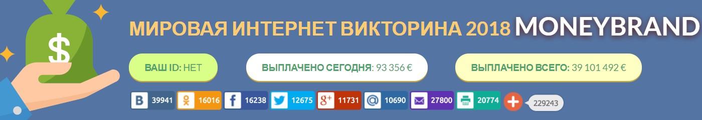 moneybrand-otzyvy-mirovaya-internet-viktorina-2018