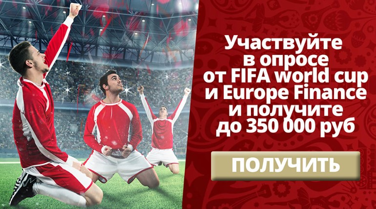 opros ot fifa world cup i europe finance otzyvy
