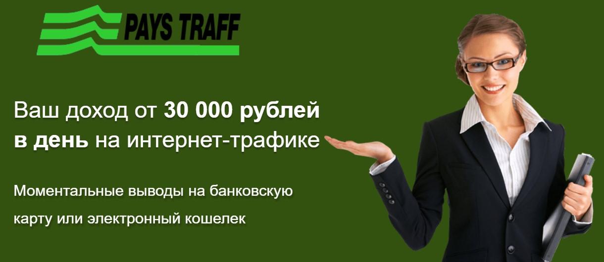 pays-traff-otzyvy