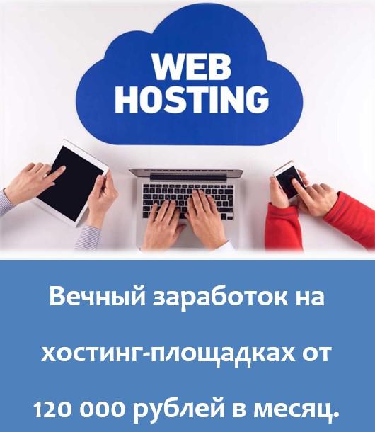 Как заработать себе на хостинг бесплатный хостинг базы данных sql