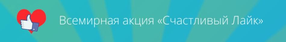 vsemirnaya-akciya-schastlivyj-lajk-otzyvy