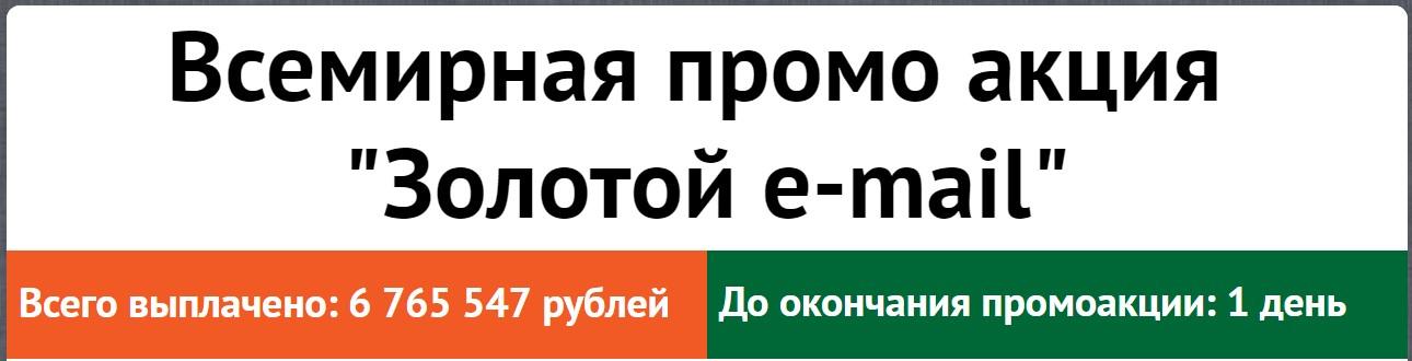 vsemirnaya-promo-akciya-zolotoj-email-otzyvy