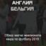 angliya-belgiya-28-iyunya-2018-obzor-videoobzor-matcha