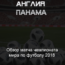 angliya-panama-24-iyunya-2018-obzor-videoobzor-matcha