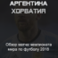 argentina-horvatiya-21-iyunya-2018-obzor-videoobzor-matcha