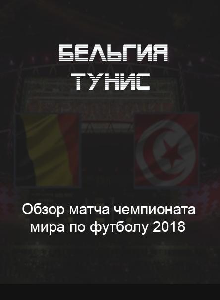 belgiya-tunis-23-iyunya-2018-obzor-videoobzor-matcha