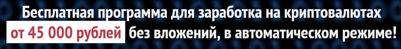 besplatnaya-programma-dlya-zarabotka-kriptovalyute-45-000-otzyvy