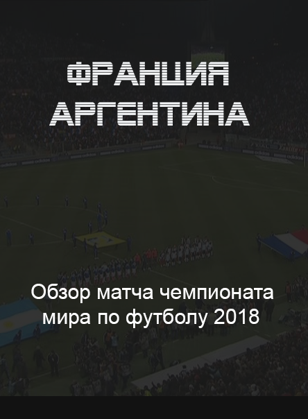franciya-argentina-30-iyunya-2018-obzor-videoobzor-matcha