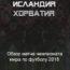 islandiya-horvatiya-26-iyunya-2018-video-obzor-matcha