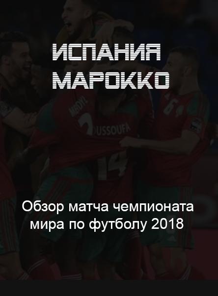 ispaniya-marokko-25-iyunya-2018-obzor-videoobzor-matcha