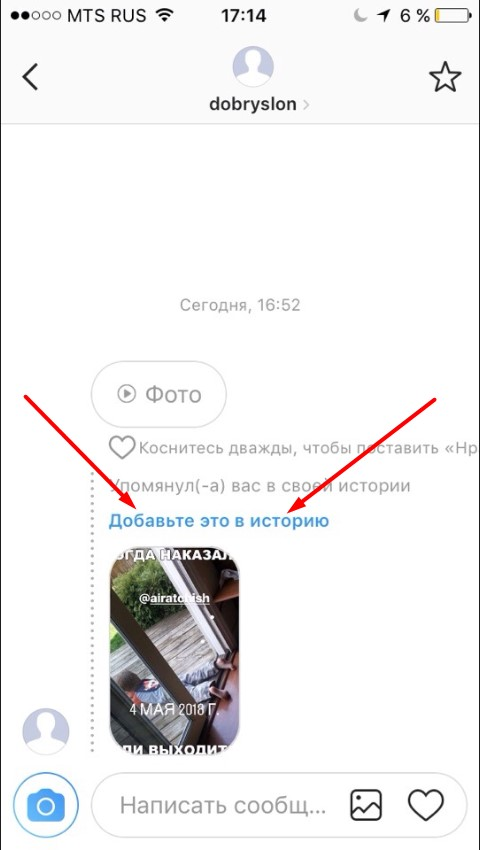 kak-sdelat-repost-istorii-instagrame