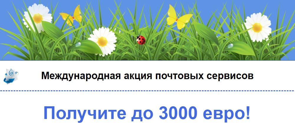 mezhdunarodnaya-akciya-pochtovyh-servisov-otzyvy