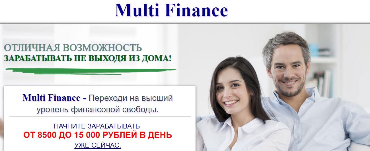 multi-finance-otzyvy