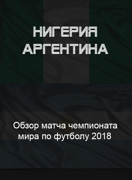 nigeriya-argentina-26-iyunya-2018-obzor-videoobzor-matcha