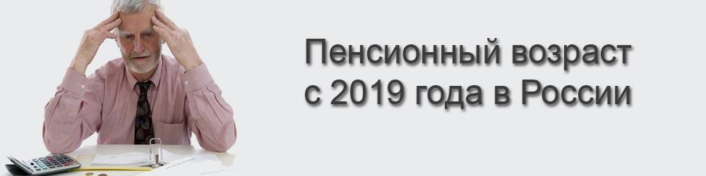 pensionnyj-vozrast-s-2019-goda-otzyvy