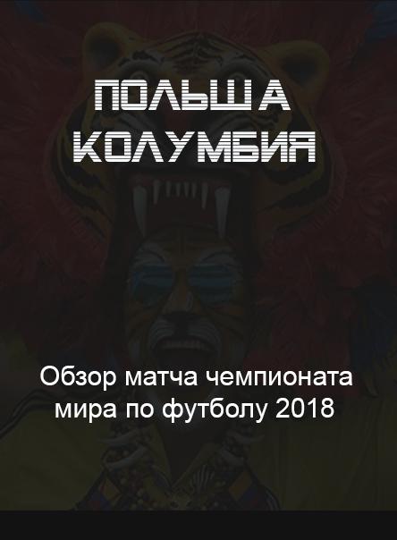 polsha-kolumbiya-24-iyunya-2018-obzor-videoobzor-matcha