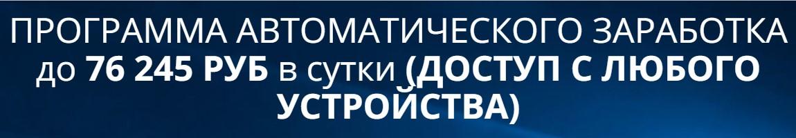 programma-avtomaticheskogo-zarabotka-do-76-245-rublej-vsutki-otzyvy
