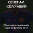 senegal-kolumbiya-28-iyunya-2018-obzor-videoobzor-matcha