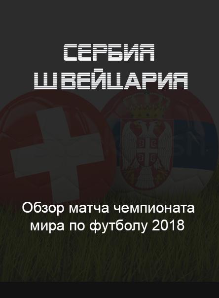 serbiya-shvejcariya-22-iyunya-2018-obzor-videoobzor-matcha