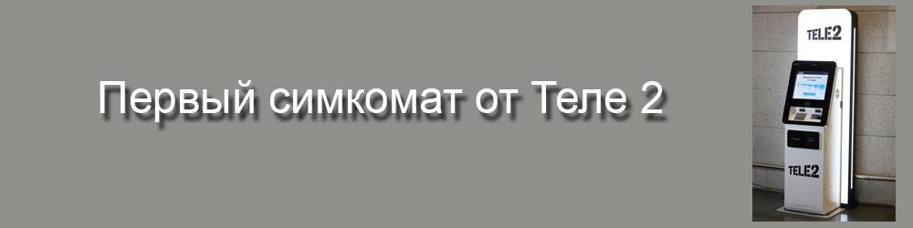 simkomat-tele-2