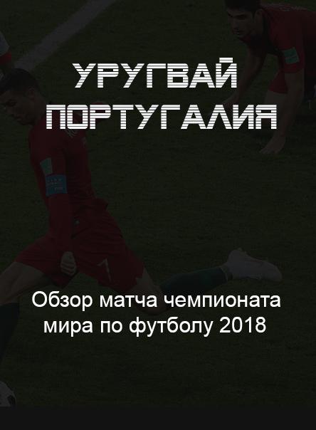urugvaj-portugaliya-30-iyunya-2018-obzor-i-videoobzor-matcha