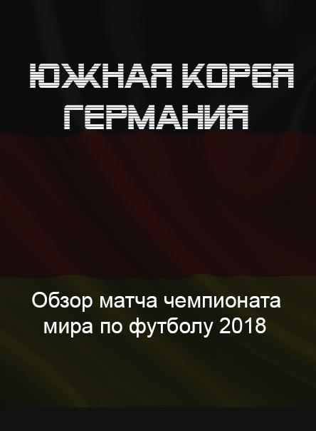 yuzhnaya-koreya-germaniya-27-iyunya-2018-obzor-videoobzor-matcha