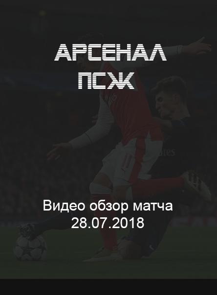 arsenal-pszh-28-iyulya-2018-video-obzor-matcha-video-golov
