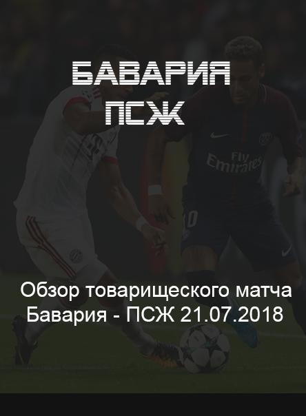 bavariya-pszh-21-iyulya-2018-video-obzor-matcha