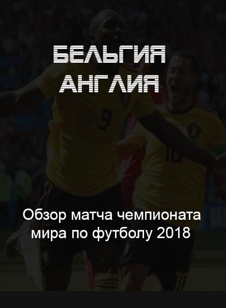 belgiya-angliya-14-iyulya-2018-video-obzor-matcha