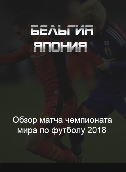 belgiya-yaponiya-2-iyulya-2018-video-obzor-matcha