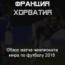 franciya-horvatiya-15-iyulya-2018-video-obzor-matcha