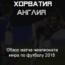 horvatiya-angliya-11-iyulya-2018-video-obzor-matcha