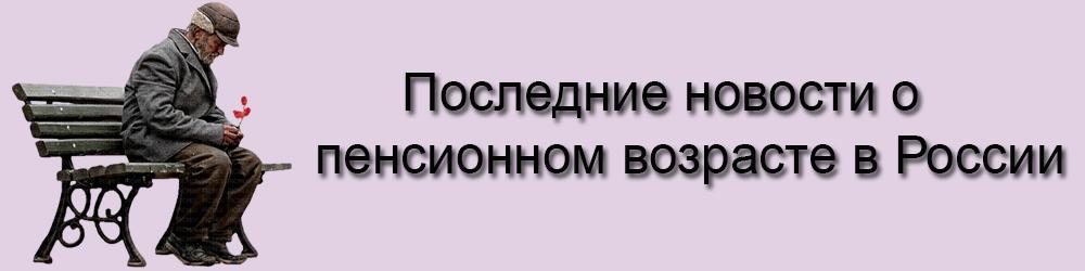 poslednie-novosti-o-povyshenii-pensionnogo-vozrasta-v-rossii