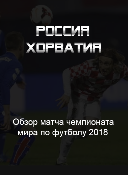 rossiya-horvatiya-7-iyulya-2018-video-obzor-matcha