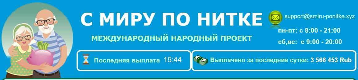 s-miru-po-nitke-otzyvy-mezhdunarodnyj-narodnyj-proekt