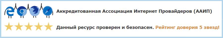 akkreditovannaya-associaciya-internet-provajderov-otzyvy