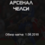 arsenal-chelsi-1-avgusta-2018-video-obzor-matcha-video-golov