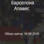 barselona-alaves-18-avgusta-2018-video-obzor-matcha-video-golov