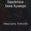 barselona-boka-huniors-15-avgusta-2018-video-obzor-matcha-video-golov