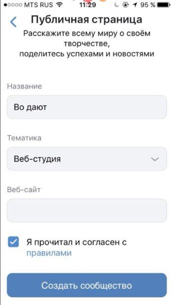kak-sozdat-gruppu-vk-s-telefona-3