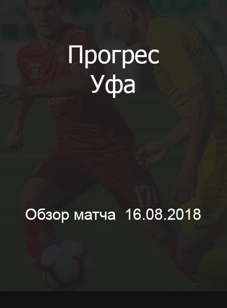 progress-ufa-16-avgusta-2018-video-obzor-matcha-video-golov