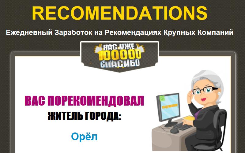 recomendations-ezhednevnyj-zarabotok-na-rekomendaciya-krupnyh-kompanij-otzyvy