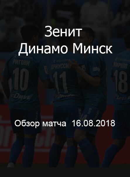 zenit-dinamo-minsk-16-avgusta-2018-video-obzor-matcha-video-golov