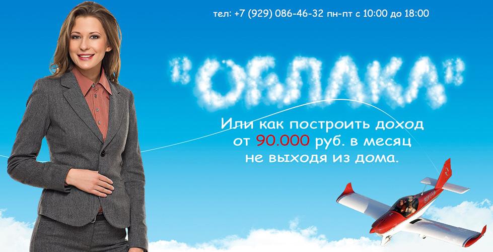 kurs-oblaka-kak-postroit-dohod-ot-90-000-rublej-otzyvy
